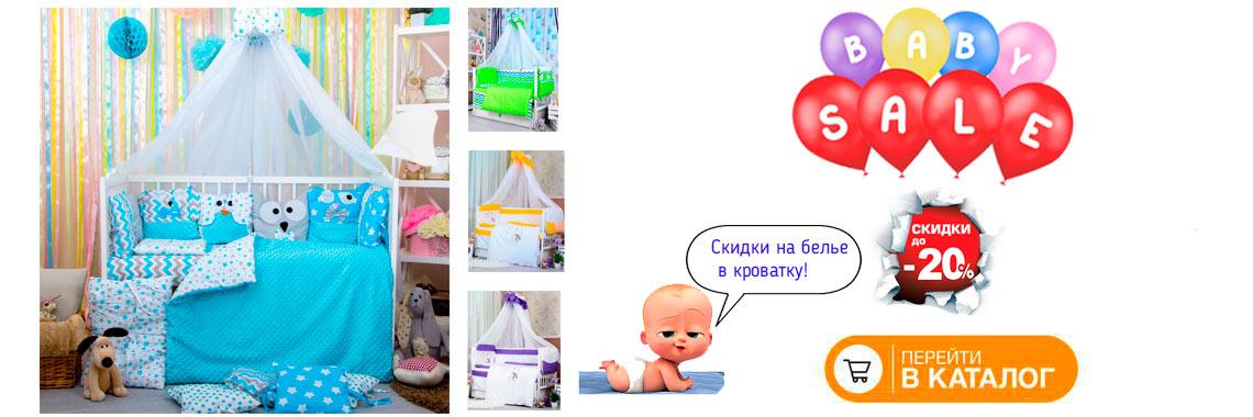 sale baby